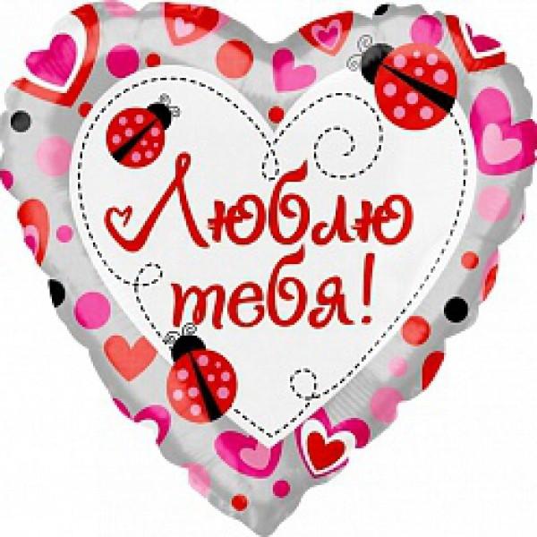 Сердце люблю 18