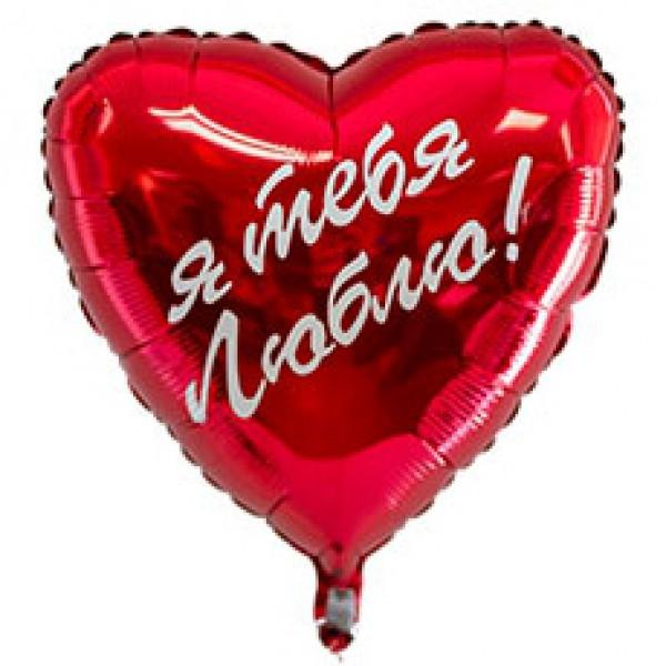 Сердце Я тебя люблю 18