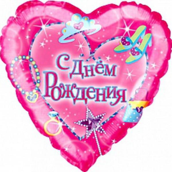 Сердце Принцесса 18