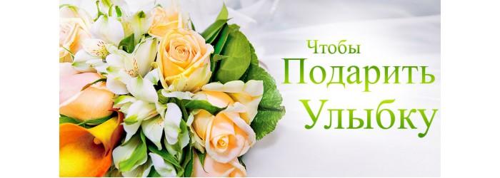 Купить цветы Рязань с бесплатной доставкой курьером!